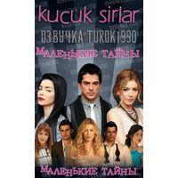 Маленькие Тайны / Секреты Стамбула / Kucuk Sirlar (Турция, 2010) Все 55 серий. Скриншоты внутри