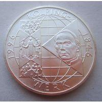 ФРГ. 10 марок 1996. Серебро. 096
