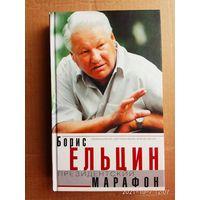 Ельцин Борис. Президентский марафон. /Размышления, воспоминания, впечатления.../  2000г.