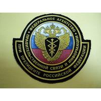 Шеврон федерального агенства правительственной связи
