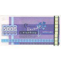 Банкнота 5000 васильков 2013 год Славянский базар UNC