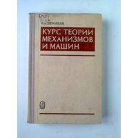 В.А. Зиновьев. Курс теории механизмов и машин. - М: Наука, 1972