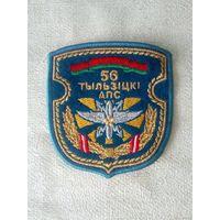 Шеврон Беларусь 56 Тильзитский АПС золотое шитьё