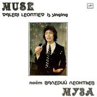 Валерий Леонтьев - Муза - LP - 1983