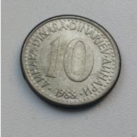 10 динар 1988 г. Югославия