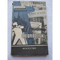 """Фотолюбителю о фоторепортаже,Москва """"Искусство"""",1958г.-лот No2-8"""