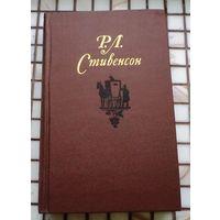 Р.Л. Стивенсон. Собрание сочинений в 5 томах. 1981