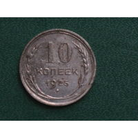 10 коп 1925