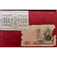 Боны - ДЕНЬГИ ++ Царская Россия ++ 25 рублей 1909 г. И 250 рублей 1917 г.