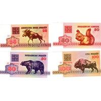 50 копеек,  25, 50, 100 рублей 1992 год UNC