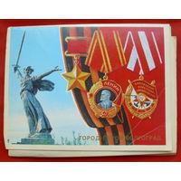 Город -герой Волгоград. Комплект из 15 открыток 14х18 см. 1979года. 47.
