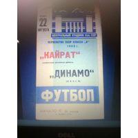 22.08.1963--Кайрат Алма-Ата--Динамо Минск