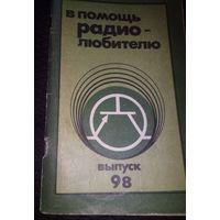 В помощь радиолюбителю,выпуск 98.