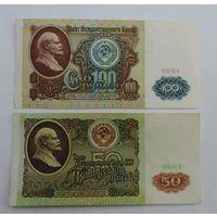 50 и 100 рублей 1991г. СССР 2 шт.