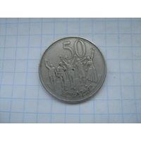 Эфиопия 50 сантим  1977г.km47.1