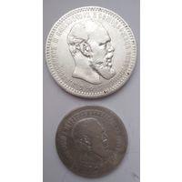 Монеты Александра 3. Рубль 1893 и 50 коп 1894