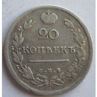20 копеек 1813
