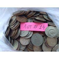1 кг. монет СССР - 14. С рубля! Без М.Ц.! Всего 5 дней.