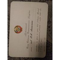 Приглашение от Правительства Союза Советских Социалистических Республик.