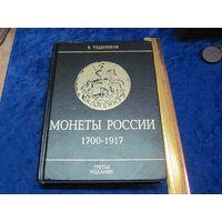 В. Уздеников. Монеты России 1700-1917. 2004 г.
