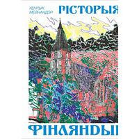 Гісторыя Фінляндыі Автор: Мейнандэр, Х. (История Финляндии)