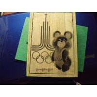 Комплект монет Олимпиада-80 в эксклюзивной коробке.Цена снижена.