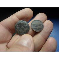 Копейка 1762 г. и полушка 1796 г. копии редких монет