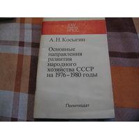 Косыгин Основные направления развития нархоза СССР на 1976-1980  (1976)