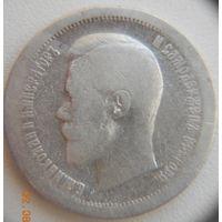 50 копеек - 1897 год (Звездочка)