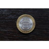 10 рублей 2016 года Амурская область