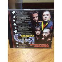 Дискотека Авария - Звёздная серия (CD)