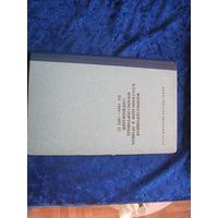 Военно-спортивная классификация и правила военно-спортивных соревнований на 1989-1992 гг. 1989 г.