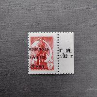 Марка Приднестровская Молдавская республика 1992 год. Надпечатка на марке СССР