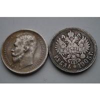 1 рубль 1905. Красивая копия