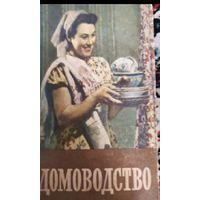 Домоводство 1957г.