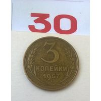3 копейки 1957 года СССР.