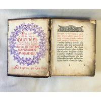 Псалтырь подписной, интересный с историей.