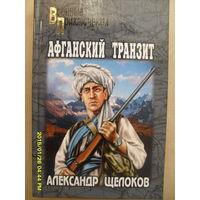 """АЛЕКСАНДР ЩЕЛОКОВ """"АФГАНСКИЙ ТРАНЗИТ"""""""