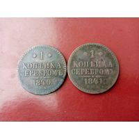 Одним лотом!  2 копейки серебром 1840 и 1841