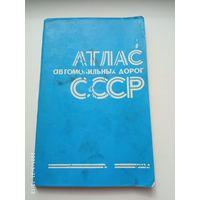 Атлас автомобильных дорог СССР 1977