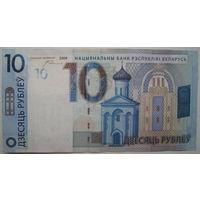Беларусь 10 рублей образца 2009 года. Брак обрезки
