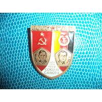 Значок СССР - ГДР (космос)