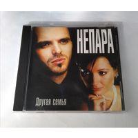 CD. Непера Другая Семья