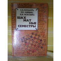 Книга по шахматам_7