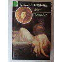 Бульвер-Литтон Э. Призрак. /Розенкрейцеровский роман/. 1994г.