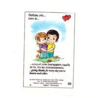 Вкладыш Love is ... номер 50 серия 7. Возможен обмен