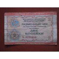 """Чек Разменный """"Две копейки"""""""