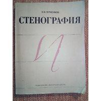 Стенография. В.В. Герасимов