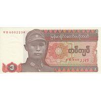 Мьянма 1 кьят 1990 (ПРЕСС)