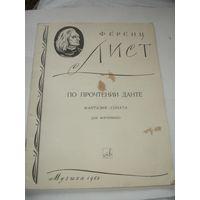 Ноты Лист По прочтении Данте для фортепиано